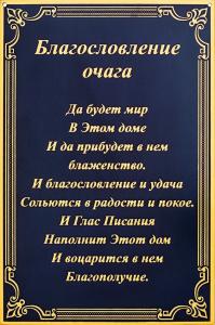 blagoslovlenie_ochaga_c