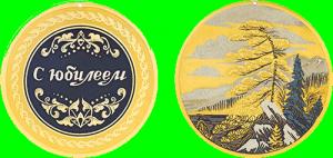 medal_ubil_b