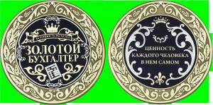 medal_zol_buh_c